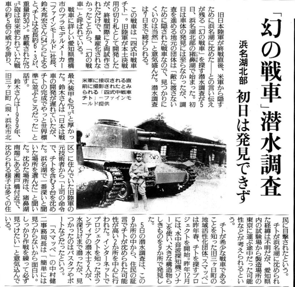 ダイバー調査~読売新聞