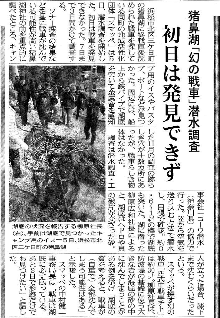 ダイバー調査~静岡新聞