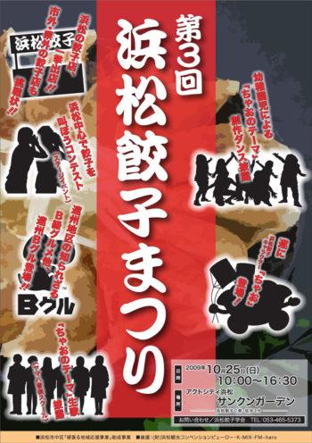 浜松餃子まつり2009に出店!