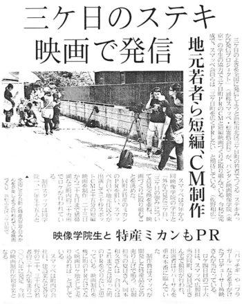 中日新聞掲載|2009年8月27日