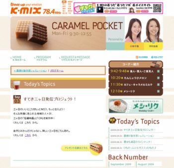 k-mix「キャラメルポケット」に電話出演!