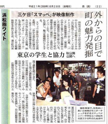 静岡新聞掲載|2009年8月28日