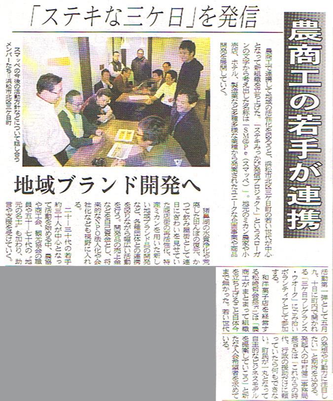 スマッペ紹介新聞記事
