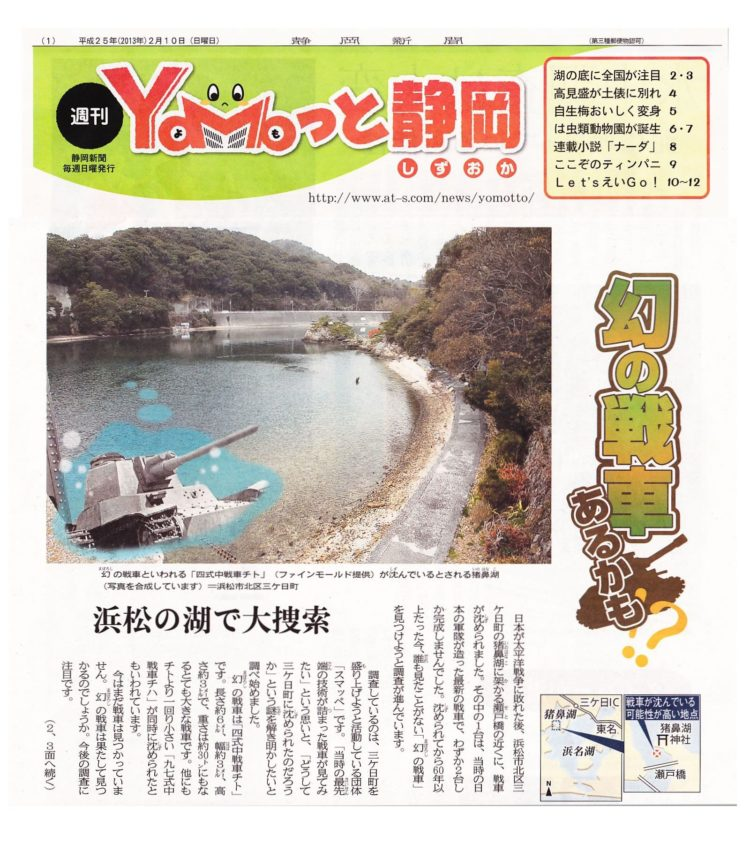 「YoMoっと静岡」に特集記事!